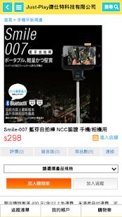 Download 捷仕特科技有限公司 For PC Windows and Mac apk screenshot 2