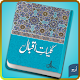 Kuliyat-e-Iqbal Urdu apk