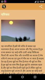 Surya Chandra Ke Prabhav Hindi - náhled