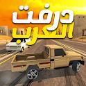 درفت العرب Arab Drifting icon