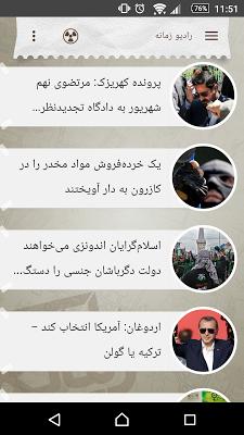 رادیو زمانه | Radio Zamaneh - screenshot