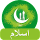 Download ISLAMIC Songs Videos-Allah Videos For PC Windows and Mac