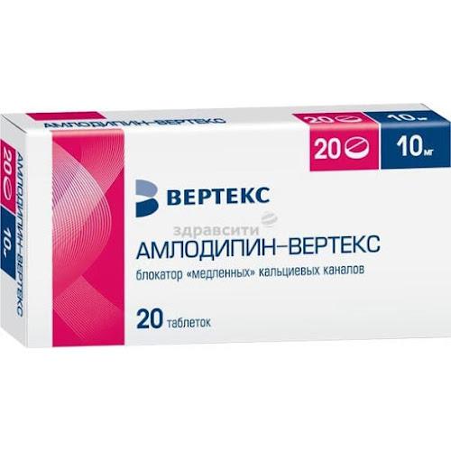 Амлодипин-ВЕРТЕКС таблетки 10мг 20шт