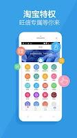 Screenshot of WangXin - Ali Mobile Taobao