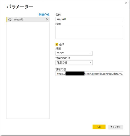 WebAPIのパラメーター化