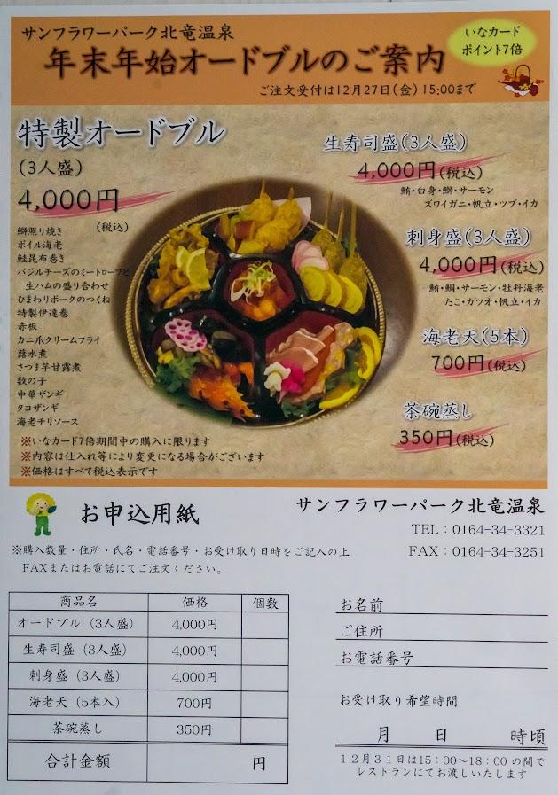 年末年始オードブル・生寿司(2020年用)