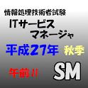 ITサービスマネージャ試験 午前Ⅱ 問題集 icon
