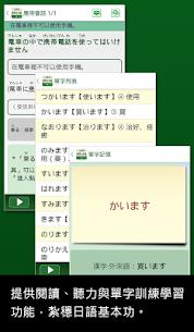 大家學標準日本語:中級本 5