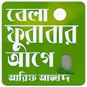 বেলা ফুরাবার আগে(Bela Furabar age) icon