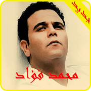 MP3 FOUAD 7ABIBI YA TÉLÉCHARGER MOHAMED
