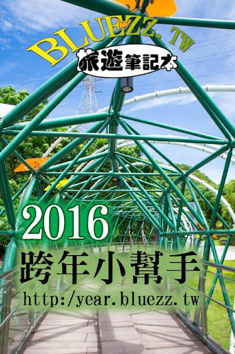 跨年小幫手2016 台灣各地跨年晚會收錄