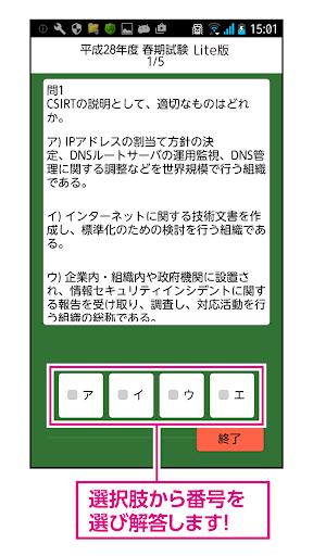 u60c5u5831u30bbu30adu30e5u30eau30c6u30a3u30deu30cdu30b8u30e1u30f3u30c8u8a66u9a13u3000u5e73u621028u5e74u5ea6u6625u30fbu79cbu8a66u9a13u3000Liteu7248uff08u5bccu58ebu901au30a8u30d5u30aau30fcu30a8u30e0uff09 1 Windows u7528 2