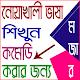 Download নোয়াখালী ভাষা শিক্ষা For PC Windows and Mac