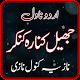 Download Jheel Kinara Kankar Urdu Novel by Nazia Kanwal for PC