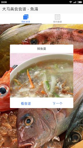大马美食食谱-魚湯