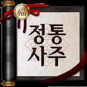 2019 정통사주 – 명리학 사주, 운세 완결판 (대운,사주팔자,사주풀이,무료운세