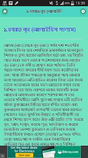 হযরত নুহ্ (আঃ) - náhled