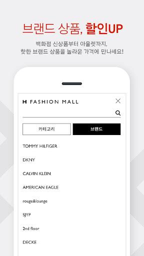 H패션몰 screenshot