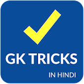 GK Tricks in Hindi 2017