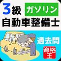 自動車整備士 3級 ガソリン 2021年受験対応【過去問 試験対策問題 一問一答】 icon