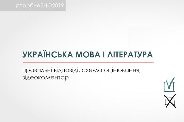Оприлюднено правильні відповіді і завдання пробного ЗНО з української мови і літератури
