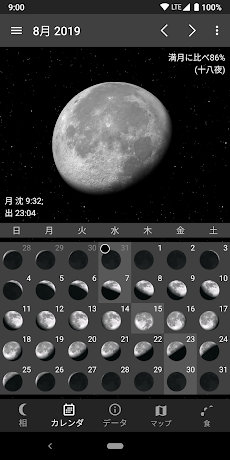 月鏡 のおすすめ画像4