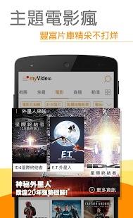 myVideo影音隨看 - 電影動漫戲劇新聞線上看 - Google Play Android 應用程式