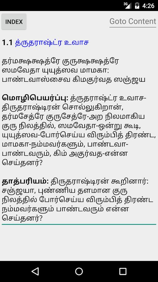 bhagavad gita in tamil The bhagavad gītā ślokas (verses) in tamil, broken into 4 lines (edited by hg k n chellappa prabhu) edited by dina-anukampana das the bhagavad gita verses in telugu, simplified into 4 lines.