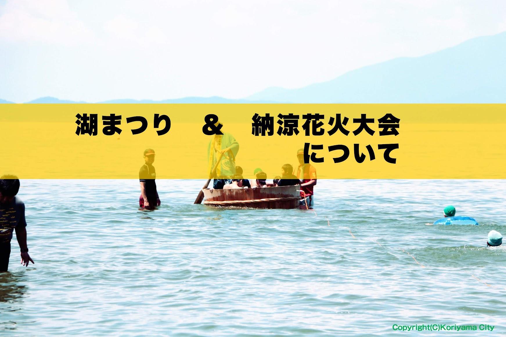 湖まつり ( 湖南町商工会 主催 )& 猪苗代 湖上 の 花火大会 について