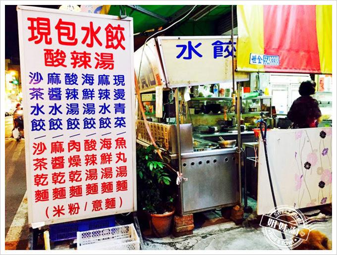 水餃專賣店