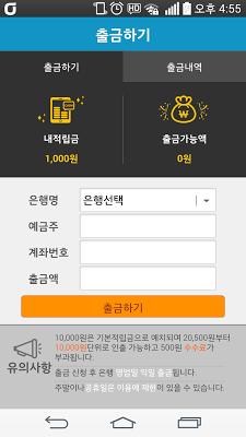 흑기사서비스(구미대리운전) - screenshot
