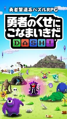 勇者のくせにこなまいきだ DASH!のおすすめ画像1