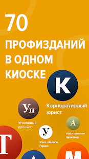 еКиоск: библиотека профизданий - náhled