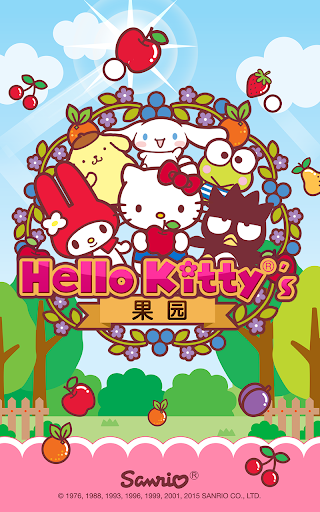 Hello Kitty 果园