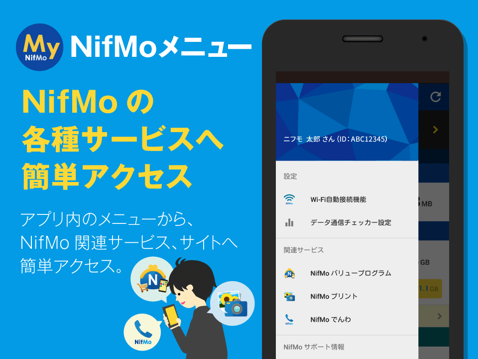 My NifMo(旧NifMo コネクト)- screenshot