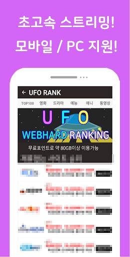 드라마다시보기무료어플 UFO RANK screenshot 2