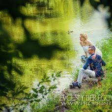 Wedding photographer Evgeniy Beregovoy (proprint). Photo of 31.07.2017