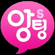 앙팅S - 남친여친 랜덤채팅