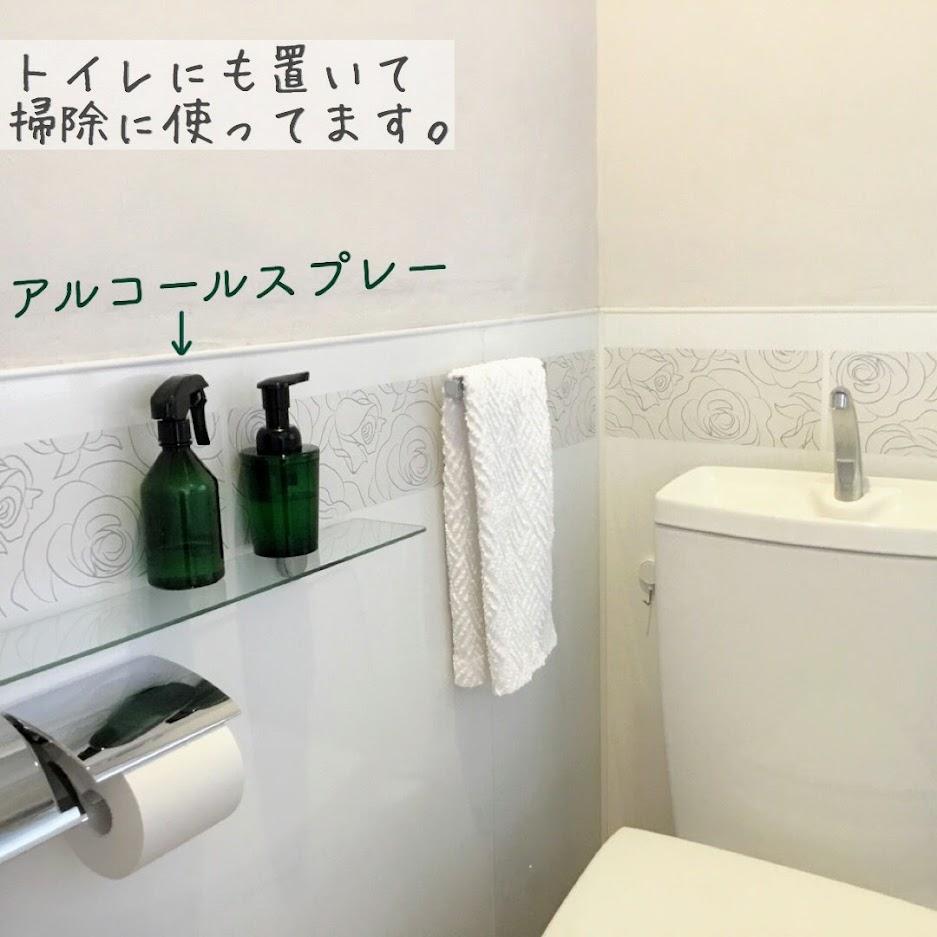 トイレの棚にアルコールスプレーのボトル