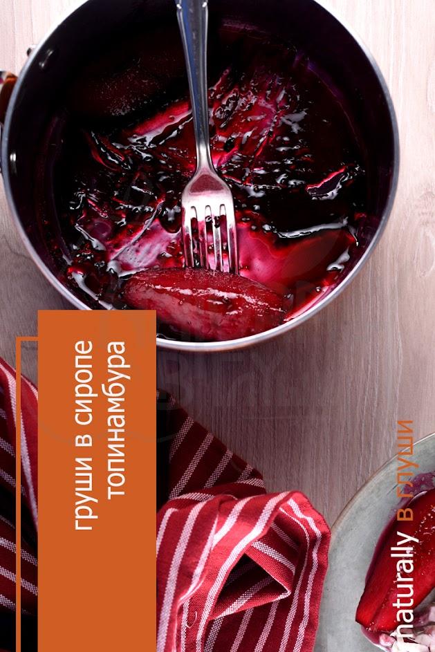 Груши в сиропе на черной смородине без сахара   Блог Naturally в глуши