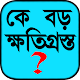 Download কে বড় ক্ষতিগ্রস্ত ? For PC Windows and Mac