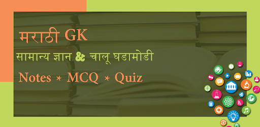 Marathi GK & Current Affairs 2019(Notes & MCQ) - Apps on