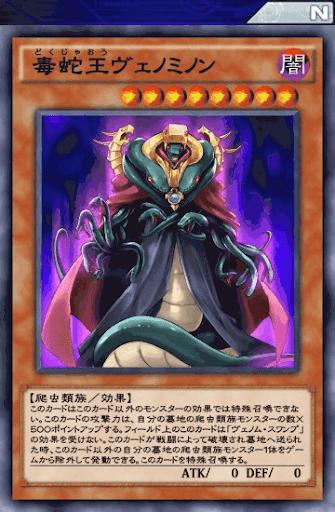 毒蛇王ヴェノミノン