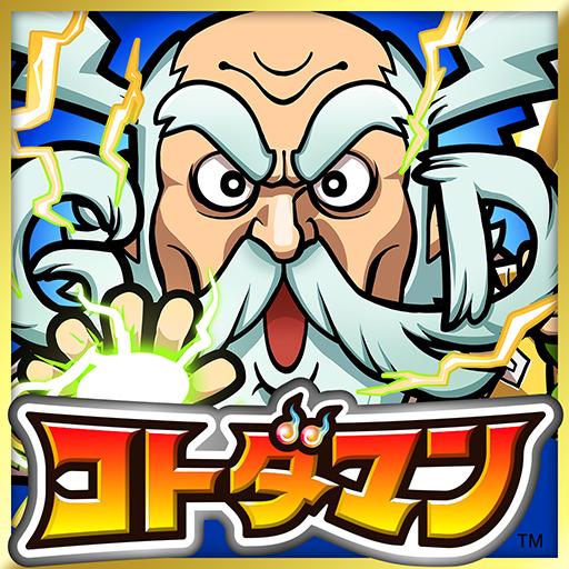 【新作】コトダマン ‐ 共闘ことばRPG (game)