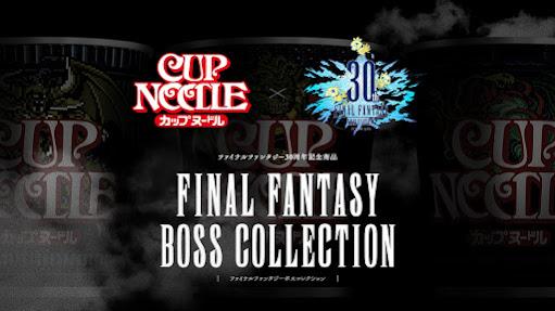 มันมาอีกแล้ว!? Final Fantasy กับบะหมี่ถ้วย Cup Noodle