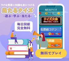 無料クイズアプリ:雑学豆知識トリビアクイズゲーム「当たるクイズ」のおすすめ画像1