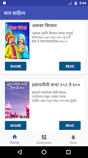 Children Stories in Marathi - náhled