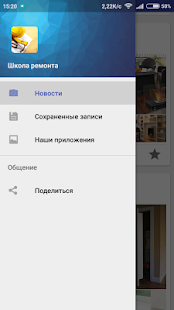 Школа ремонта- screenshot thumbnail
