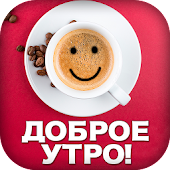 Good morning quotes in Russian