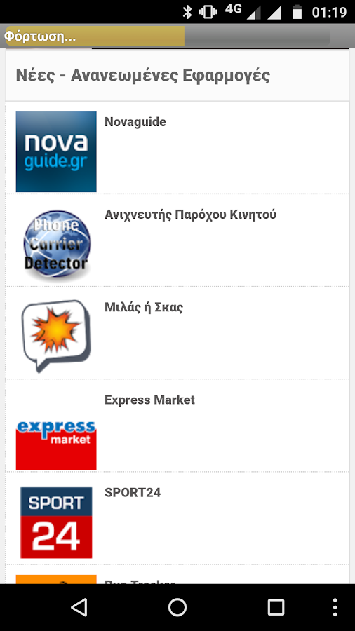 Ελληνικές Εφαρμογές - στιγμιότυπο οθόνης